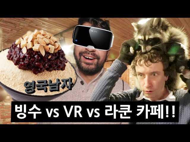 한국의 이색카페 가보고 깜짝 놀라는 외국인들! (VR + 너구리 + 낮잠!?)